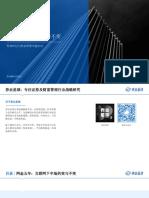 券业星球-网金五年:互联网下半场的变与不变-20180512