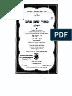 Keter Shem Tov - Israel Ben Eliezer