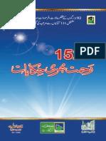 152 Rahmat Bhari Hikayaat