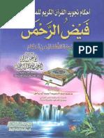 فيض الرحمن بما في تحفة الأطفال من أحكام (1).pdf