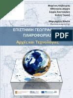 Επιστήμη Γεωγραφικής Πληροφορίας - Αρχές Και Τεχνολογίες