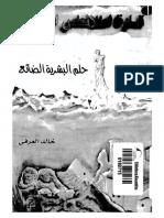 قارة اطلانطس المفقودة.pdf