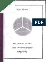 District Rate 2074 75 Chitwan
