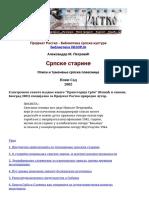 [Projekat Rastko] Aleksandar M. Petrovic_ Srpske Starine - Opisi i Tumacenja Srpske Povesnice [2002]