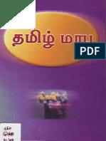 Tamil Grammar Self Taught- Zilva Wicremasinghe | Grammatical