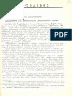 """802 - ელდარ მამისთვალიშვილი - საქართველო ჰანს შილტბერგერის """"მოგზაურობის წიგნში"""""""