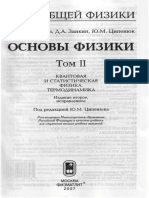 Belonuchkin - Micro and Macrophysics