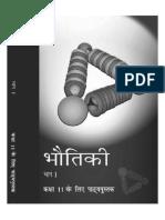 NCERT-Hindi-Class-11-Physics-Part-1.pdf