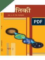 NCERT-Hindi-Class-12-Physics-Part-2.pdf