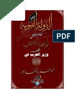موجبات الإنضمام للدولة الإسلامية في العراق والشام.