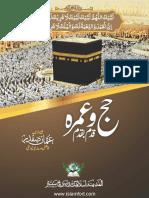 Hajj Wa Umrah Qadam Ba Qadam