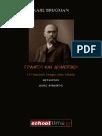 Γλωσσικό_Ζήτημα.pdf