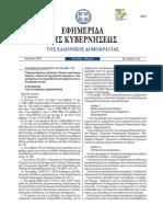 Προεδρικό Διάταγμα «Ρύθμιση θεμάτων έκδοσης Αδειών Ικανότητας Οδηγού – Χειριστή Υπηρεσιακών Οχημάτων-Μηχανημάτων του Πυροσβεστικού Σώματος και κυκλοφορίας αυτών»