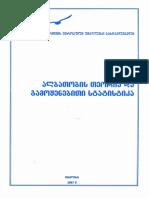 ალბათობის_თეორია_და_გამოყენებითი_სტატისტიკა.pdf