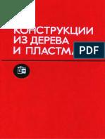 Konstrukcii Iz Dereva i Plastmass 1986