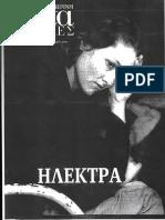 ΗΛΕΚΤΡΑ - Αφιέρωμα ΚΑΘΗΜΕΡΙΝΗ 2002