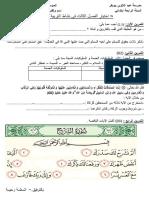اختبار الفصل الثالث في نشاط التربية الإسلامية-2017