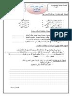 اختبار التربية الإسلامية 2015 2016