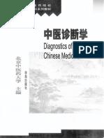 Diagnostics of TCM.pdf