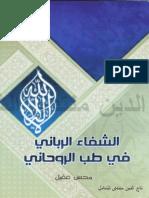 Ashifaa-Rubani Fi Al-Îlm Ar-Rûhâni.pdf