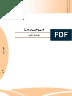 نفاذية التربة.pdf