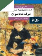Zamane Az Dast Rafteh_1.pdf