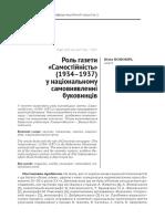 Popovych Yu o Rol Hazety Samostiynist 1934-1937