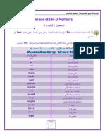 الافعال المساعدة 2.pdf