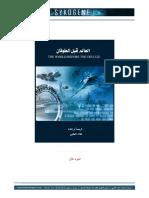 العالم قبل الطوفان جزء 1 علاء حلبى