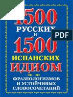 Филиппова В. А. - 1500 Русских и 1500 Испанских Идиом, Фразеологизмов и Устойчивых Словосочетаний (2012)