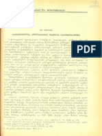 873 - ეკა კაჭარავა - საქართველოს პოლიტიკური დაშლის ისტორიისათვის