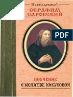 Преподобный Серафим Саровский - Поучение о Молитве Иисусовой - 2007
