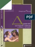 Древняя История Секса в Мифах и Легендах / Петров В (2014)
