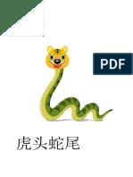 虎头蛇尾1