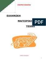 228871064-ΒΙΒΛΙΟ-ΜΑΓΕΙΡΙΚΗΣ-ΣΤΑΥΡΟΥ-ΚΟΛΙΤΖΑ.doc