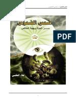 علاء حلبى شمس الشموس10