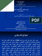 ــ حسين العنزي ـ نماذج تصميم التعليم