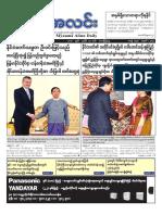 Myanma Alinn Daily_ 13 July 2018 Newpapers.pdf