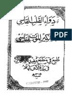 Dawa Al Qalab