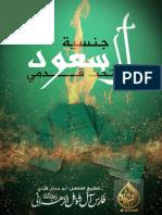 جنسية ال سعود تحت قدمي.pdf