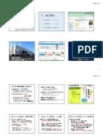 180714 道リハ教育講演(佐藤)配布資料