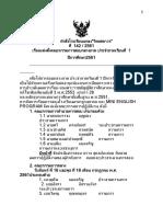 คำสั่งคุมสอบกลางภาค 1-61