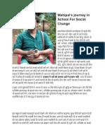 Mahipal's Journey in School for Social Change