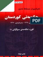 Kurd La Gamay Soviet