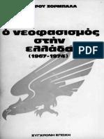 Ο-νεοφασισμός-στην-Ελλάδα-1967-1974-Σταύρος-Ζορμπαλάς.pdf