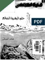 قارة أطلانطس المفقودة، حلم البشرية - خالد حامج العرفي