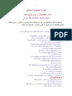 فهرست کتاب افغانستان در مسیر تاریخ جلد دوم