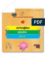 BhakthiNivedana-2003