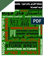 سمكتا القرش والرامورا وقصص قصيرة أخرى للكاتب فريد أبوسرايا أبو سرايا