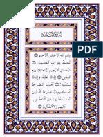 القرآن الكريم.pdf